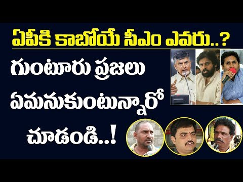 AP కి కాబోయే సీఎం ఎవరు.? Guntur PublicTalk | Next CM Of AP 2019 Elections | TDP vs YSRCP vs JanaSena