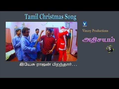 Tamil Christmas Songs - Yesurajan Piranthar | Athisayam Vol 5 video