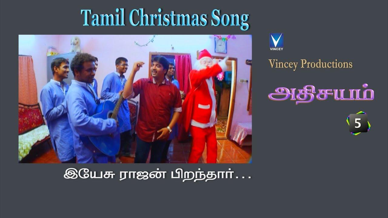 Tamil Christmas Songs - Yesurajan Piranthar