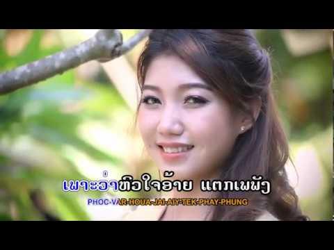 Khamphan dindavong ຄຳຜ່ານ ດິນດາວົງ ວອນລົມ TS Studio MV