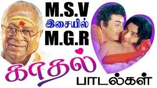 MGR Love Songs | எம்.எஸ்.வி இசையில் எம்.ஜி.ஆர் காதல் பாடல்கள்