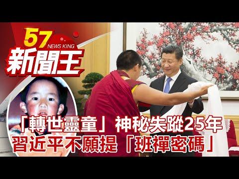 台灣-57新聞王-20200523 史上第一個「被休夫」的皇帝 妃子離婚記藏「溥儀祕聞」?
