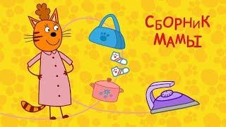 Три кота - Сборник Мамы | Мультфильмы для детей