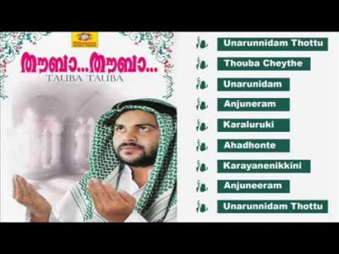 Tauba Tauba - Muslim Devotional Songs - Malayalam