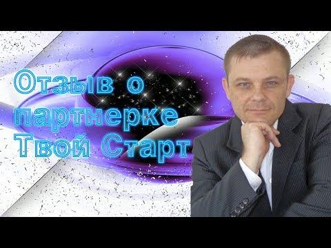 Отзыв о партнерке Твой Старт (Евгений Вергус)