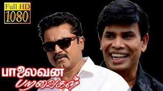 Palaivana Paravaigal | Sarathkumar,Anandaraj | Superhit Tamil Movie HD