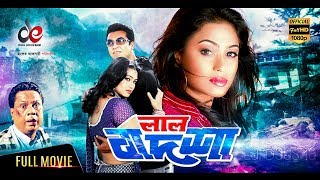 Lal Badshah | লাল বাদশা | Bangla Full Movie | Manna, Popy, Rachana Banerjee, Shahnaz, Dildar