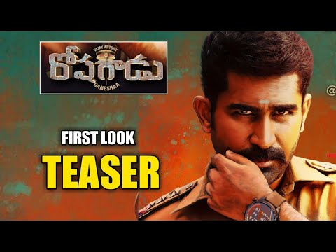 ROSHAGADU FIRST LOOK TEASER || ROSHAGADU TEASER || VIJAY ANTONY MOVIE TRAILER