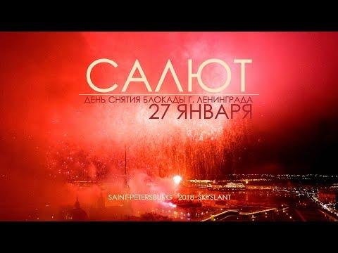 Салют 27 января 2018г. Аэросъемка. Skyslant. Festive fireworks in St.Petersburg. Aerial