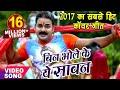 Pawan Singh - NEW BOL BAM HIT SONG 2017 - बिन भोले के सावन - Jogiya GangaDhari - Kawar Songs MP3