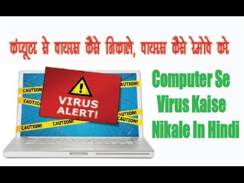 How to remove virus from computer- Computer Se Virus Kaise Nikale