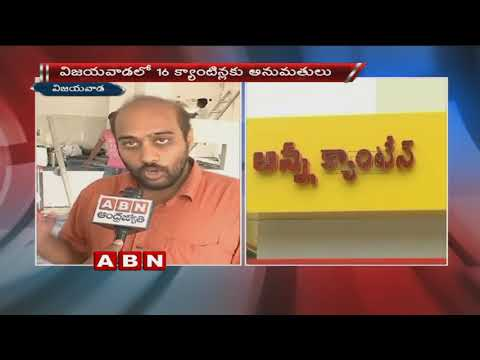 AP CM Chandrababu Naidu To Launch Anna Canteen tomorrow |Vijayawada