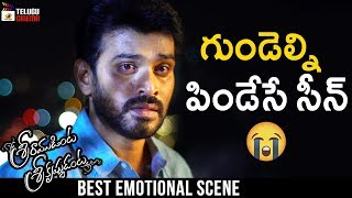 Sri Ramudinta Sri Krishnudanta Movie BEST EMOTIONAL SCENE | 2019 New Telugu Movies | Shekar Varma