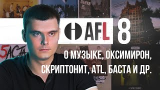 FPL-8-1 (Темы и таймкоды в описании)