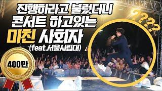 서울시립대 축제에서 역대급 무대찍었습니닼ㅋㅋㅋㅋ안보면후회합니닼ㅋㅋㅋㅋㅋㅋㅋㅋㅋㅋㅋㅋ