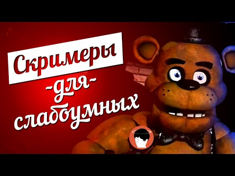 Five Nights at Freddy's для слабоумных