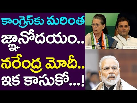 Sonia Gandhi, Rahul Gandhi Got More Realization| Narendra Modi| Take One Media| BJP| Telugu News| AP