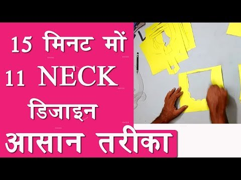 Kurti Neck design cutting for beginners DIY Hindi/kameez neck