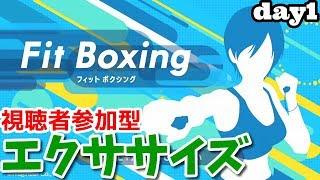 《視聴者参加型エクササイズ》Fit Boxing-フィットボクシング《1日目》/Nintendo Switch
