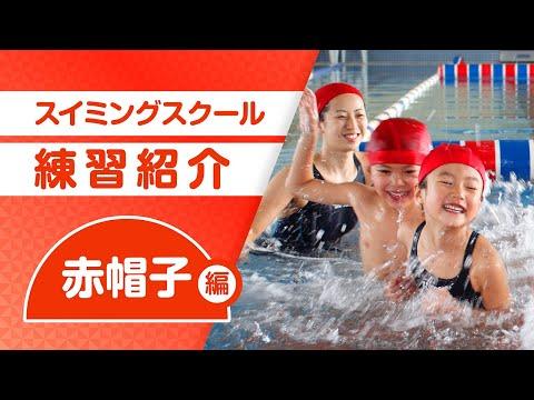 赤帽子の練習風景