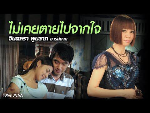 ไม่เคยตายไปจากใจ : จินตหรา พูนลาภ อาร์ สยาม [Official MV]