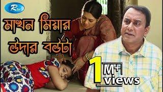 Makhon Miar Udar Bouta | Zahid Hasan | Tisha | Eid Special Drama | Rtv