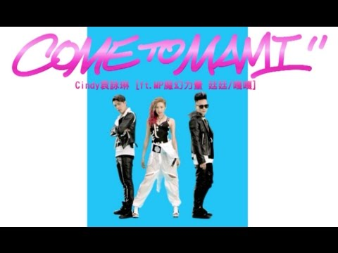袁詠琳(CINDY)-Come to Mami