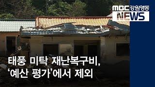 투R]태풍 미탁 재난복구비, '예산 평가'에서 제외