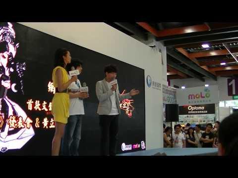 決戰金光 遊戲新品發表會----金光大俠黃立綱親自到場 純野静流 検索動画 10