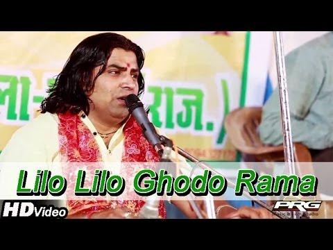 Lilo Lilo Ghodo Rama | Rajasthani New Bhajan 2014 | Shyam Paliwal video