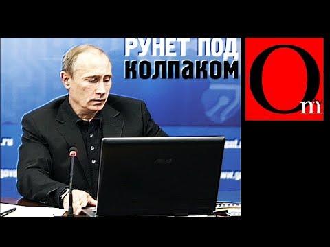 Рунет под колпаком