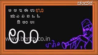 kannda alphabets   3d rhymes kannada