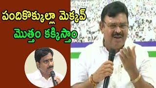 Ambati Rambabu Funny Punch Counter To Uma Devineni Exit Polls AP Results | Cinema Politics