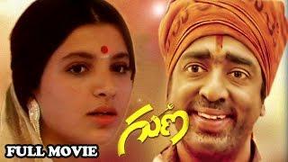 Guna Full Length Movie || Kamal Hassan, Roshini, Rekha