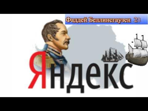 235 лет со дня рождения Фаддея Беллинсгаузена - Яндекс празднует