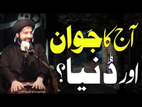 Aaj Ka Jawan Aur Dunya..!! | Maulana Syed Arif Hussain Kazmi | 4K