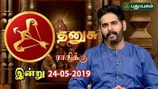 தனுசு ராசி நேயர்களே! இன்றுஉங்களுக்கு…| Sagittarius | Rasi Palan | 24/05/2019