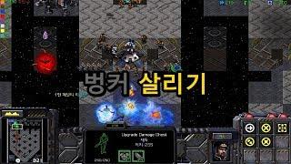 스타크래프트 리마스터 유즈맵 [벙커 살리기] Bunker Defense(Starcraft Remastered use map)