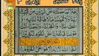 Para 3 - Sheikh Abdur Rehman Sudais and Saood Shuraim - Quran Video with Urdu Translation