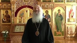 Обращение Митрополита Йошкар-Олинской и Марийской Епархии Иоанна  в честь праздника Петра и Февронии