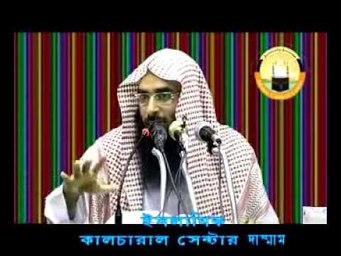 Sylhrty Bangla Tafseer Surah Khaf By Sheikh Motiur Rahman Madani 1 3.mp4 video