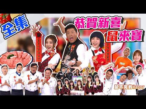 台綜-型男大主廚-20200123 型男恭賀新喜鼠來寶!有四大名廚的料理秀陪你度過小年夜!美食紅包鼠不完!