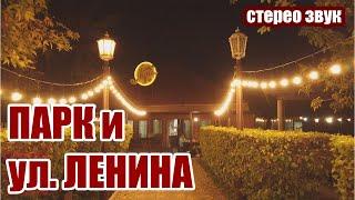ПРОГУЛКА ПО ПЕТРОПАВЛОВСКУ/ПАРК АТТРАКЦИОНОВ-ЛЕНИНА/СТЕРЕО ЗВУК/14 СЕНТЯБРЯ 2020