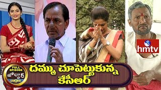KCR Issues B-forms to TRS Candidates | Jordar News Full Episode | hmtv