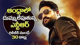 Jr NTR's Jai Lava Kusa pre release BUSINESS Records | Jai Lava Kusa Records