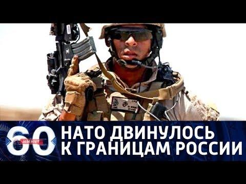 60 минут. Спецназ США у границ России: пора беспокоиться? От 02.11.17