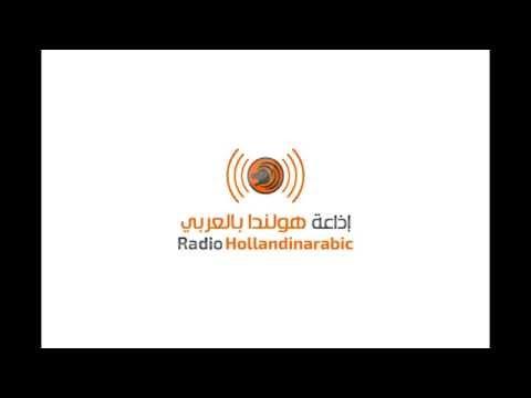 إذاعة هولندا بالعربي Radio Holland in Arabic