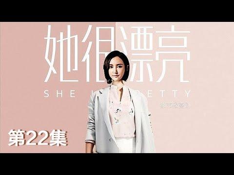 陸劇-她很漂亮-EP 22