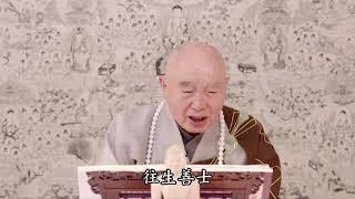 淨空老法師:彌陀四十八大願(第二十六集) {蓮華化生*鏈接文稿覩版}