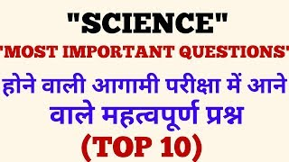 science related questions/written exam /ssc chsl /UPSI